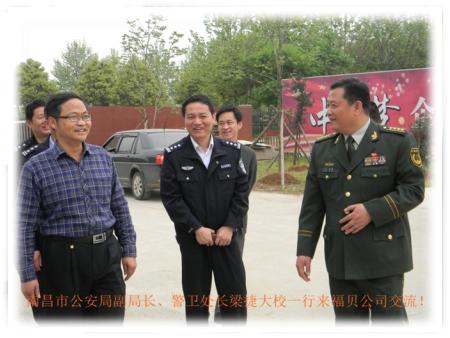 南昌市公安局局长、警卫处长一行到考察指导工作!