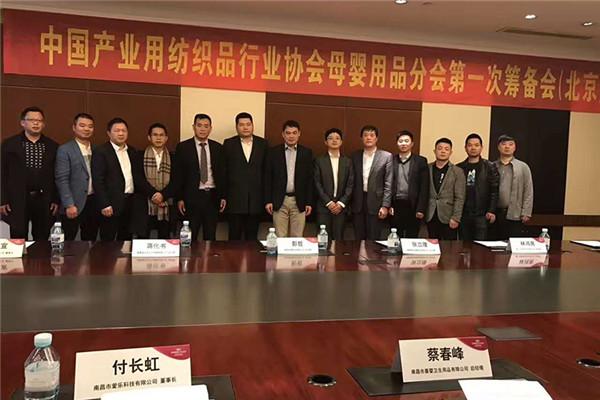 中国产业用纺织品行业协会母婴用品分会筹备会(北京)
